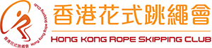 香港花式跳繩會 Hong Kong Rope Skipping Club